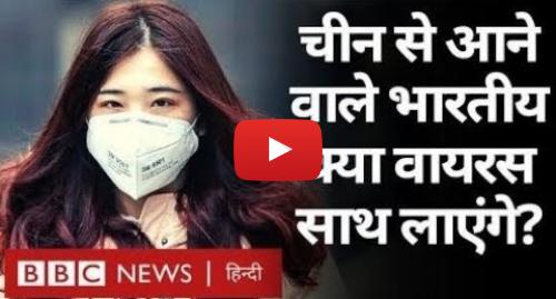 यूट्यूब पोस्ट BBC News Hindi: China के Coronavirus का India पर कितना ख़तरा? (BBC DUNIYA with Sarika Singh)(BBC Hindi)