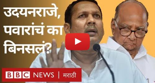 Youtube post by BBC News Marathi: Maharashtra Election  उदयनराजे राष्ट्रवादी सोडण्याच्या विचारात आहेत? I Will Udayanraje leave Pawar?