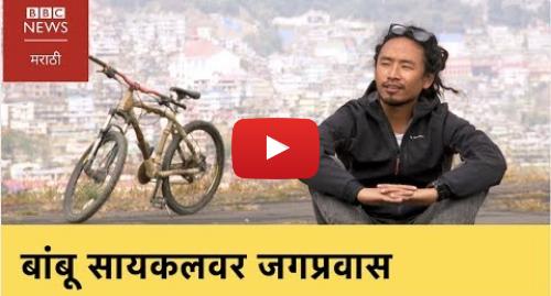 Youtube post by BBC News Marathi: World tour on a bamboo cycle (BBC News Marathi)
