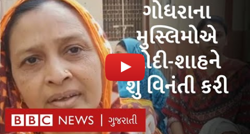 Youtube post by BBC News Gujarati: ગોધરાના મુસ્લિમો મોદી-શાહને શાંતિથી જીવવા દેવાની વિનંતી કેમ કરી રહ્યા છે?