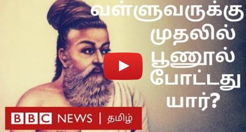 யூடியூப் இவரது பதிவு BBC News Tamil: திருவள்ளுவர் உருவம் எப்படி உருவானது? - Real History Explained   Thiruvalluvar photo