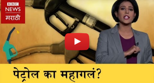 Youtube post by BBC News Marathi: What are the Reasons for Petrol-Diesel Price Hike? (BBC News Marathi)