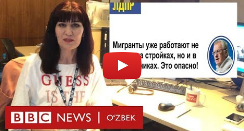 Youtube муаллиф BBC Uzbek: Россия матбуоти ўзбек мигрантлари ҳақида нима деяпти? - Ҳафталик BBC Uzbek