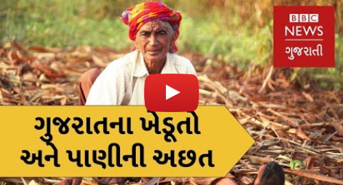 Youtube post by BBC News Gujarati: Gujarat's Water crisis   How farmers cope by doing other labour intensive jobs (BBC News Gujarati)