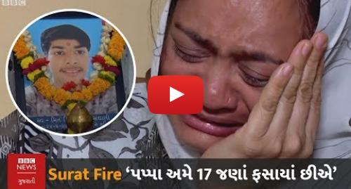 Youtube post by BBC News Gujarati: Surat Fire   'પપ્પા અમે 17 જણાં ફસાયાં છીએ... દરવાજો ખૂલતો નથી' વિદ્યાર્થીએ જ્યારે પિતાને ફોન કર્યો