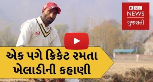 Youtube post by BBC News Gujarati: એક પગે ક્રિકેટ રમતા કાશ્મીરી  ક્રિકેટરની કહાણી (બીબીસી ન્યૂઝ ગુજરાતી)