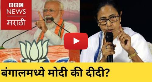 Youtube post by BBC News Marathi: Marathi news  BBC Vishwa 10/05/2019 । Lok Sabha Election 2019   मराठी बातम्या  बीबीसी विश्व
