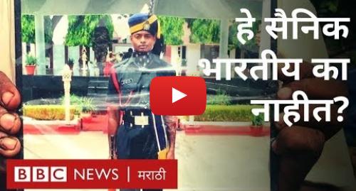 Youtube post by BBC News Marathi: NRC  आसाममधले भारतीय सैनिक देशाचे नागरिक नाहीत? । Indian soldiers are not Indian National?