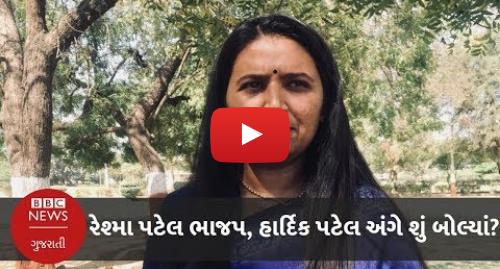 Youtube post by BBC News Gujarati: રેશ્મા પટેલ ભાજપ અને હાર્દિક પટેલ અંગે શું બોલ્યાં? ઍક્સક્લૂસિવ