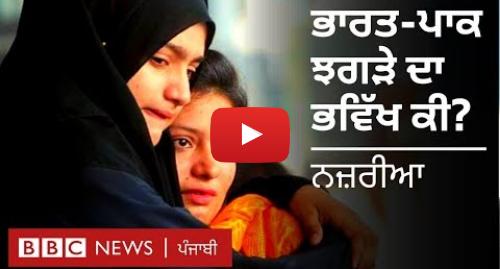 Youtube post by BBC News Punjabi: ਭਾਰਤ-ਪਾਕ ਝਗੜੇ ਦੀ ਮੰਜ਼ਿਲ ਕੀ? ਕਰਤਾਰਪੁਰ 'ਤੇ ਸਾਂਝ 'ਚ ਮਿਲਦਾ ਜਵਾਬ — ਨਜ਼ਰੀਆ I BBC NEWS PUNJABI