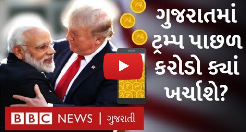 Youtube post by BBC News Gujarati: Donald Trump નો 3 કલાકનો શો Gujarat ને કેટલા કરોડમાં પડશે?