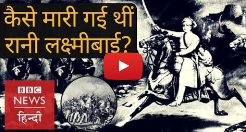 यूट्यूब पोस्ट BBC News Hindi: Jhansi ki Rani or Rani LakshmiBai  How did she fight and died? (BBC Hindi)