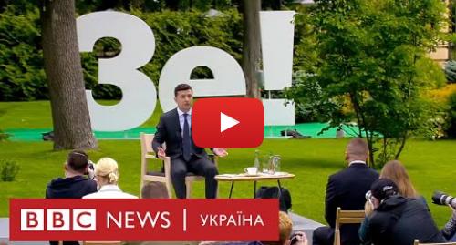 Youtube допис, автор: BBC News Україна: Цитати Зеленського  чим запам'яталася пресконференція