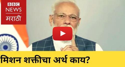 Youtube post by BBC News Marathi: PM Modi's Mission Shakti explained | नरेंद्र मोदी यांच्या मिशन शक्तीचा अर्थ काय? (BBC News Marathi)