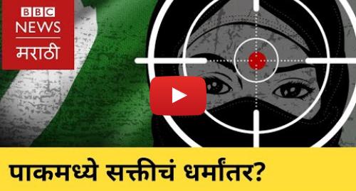 Youtube post by BBC News Marathi: MARATHI News 25/03/2019 BBC Vishwa | मराठी बातम्या