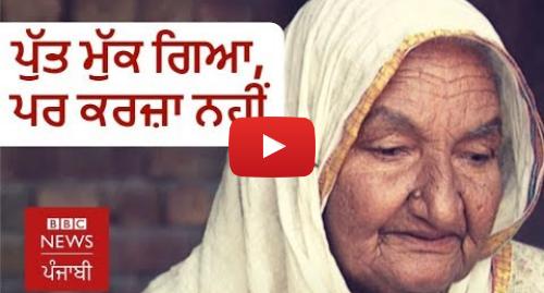 Youtube post by BBC News Punjabi: 'ਮੇਰਾ ਪੁੱਤ ਮੁੱਕ ਗਿਆ, ਪਰ ਕਰਜ਼ਾ ਅਜੇ ਵੀ ਨਹੀਂ ਮੁੱਕਿਆ' | BBC NEWS PUNJABI