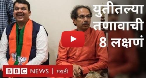 Youtube post by BBC News Marathi: शिवसेना-भाजप युतीत तणावाची 8 लक्षणं । Maharashtra Assembly  Devendra Fadnavis vs Uddhav Thackeray