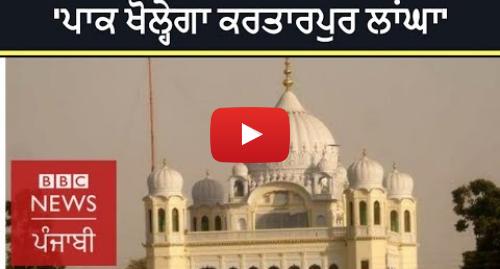 Youtube post by BBC News Punjabi: Pakistan to open Kartapur Sahib passage  Minister Fawad Chaudhary | BBC NEWS PUNJABI