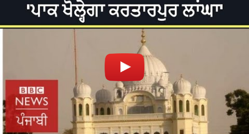 Youtube post by BBC News Punjabi: Pakistan to open Kartarpur Sahib passage  Minister Fawad Chaudhary | BBC NEWS PUNJABI