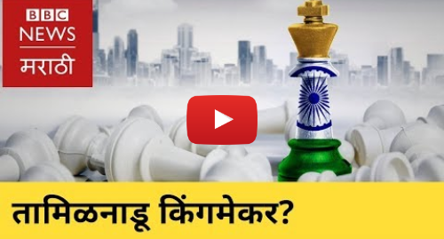 Youtube post by BBC News Marathi: Tamil Nadu will vote for Modi or Congress?। तामिळनाडू मोदींना साथ देणार की काँग्रेसला?