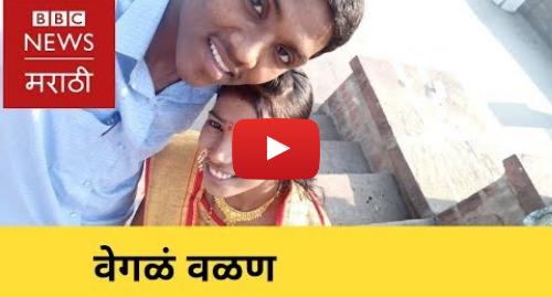 Youtube post by BBC News Marathi: Ahmednagar Murder  Honour Killing Or Family Dispute? । अहमदनगर खून खरंच ऑनर किलिंग आहे का?