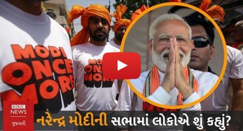 Youtube post by BBC News Gujarati: નરેન્દ્ર મોદીની સભામાં આવેલા લોકો સાથે દિલ્હીના રામલીલા મેદાનથી વાતચીત