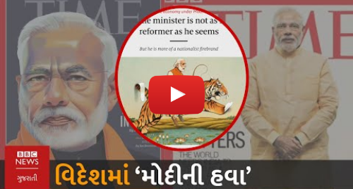 Youtube post by BBC News Gujarati: 'WHY MODI MATTERS'થી 'INDIA'S DIVIDER IN CHIEF' મીડિયામાં નરેન્દ્ર મોદીની હવા