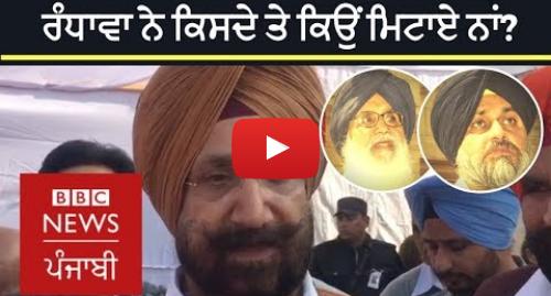Youtube post by BBC News Punjabi: Dera Baba Nanak programme  Congressmen raise objections | BBC NEWS PUNJABI