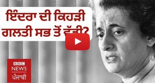 Youtube post by BBC News Punjabi: Indira Gandhi ਦੀਆਂ 5 ਗਲਤੀਆਂ  Emergency ਤੋਂ Operation Bluestar ਤੱਕ  I BBC NEWS PUNJABI