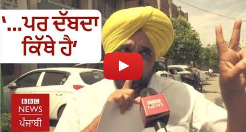 Youtube post by BBC News Punjabi: Result 2019  ਭਗਵੰਤ ਮਾਨ - ਮੈਨੂੰ ਦੱਬਣ ਵਾਲੇ ਆਪ ਦੱਬੇ ਗਏ | BBC NEWS PUNJABI