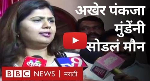 Youtube post by BBC News Marathi: पंकजा मुंडे  शिवसेना की भाजप, मौन सोडलं | Pankaja Munde on Rumours about her Joining ShivSena