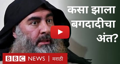 Youtube post by BBC News Marathi: Baghdadi  अबू बक्र अल-बगदादी कोण होता? । IS Chief Baghdadi Killed in US Attack (BBC News Marathi)