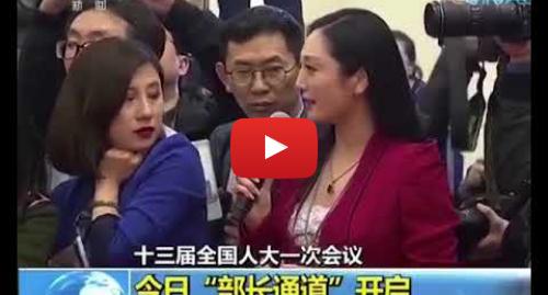 Youtube 用戶名 刘华秀: #中国两会。气质姐张慧君惨遭女戏精翻白眼。