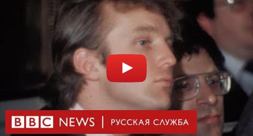 Youtube пост, автор: BBC News - Русская служба: Кто такой Дональд Трамп? Из иммигрантов в президенты | Документальный фильм Би-би-си
