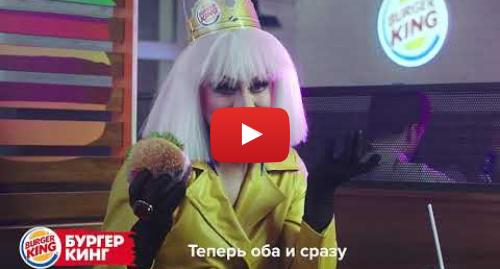 Youtube пост, автор: BURGER KING Russia: 2 за 200. Накормим и Анжелу, и Серегу.