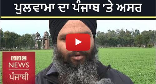 Youtube post by BBC News Punjabi: ਪੁਲਵਾਮਾ ਹਮਲਾ  ਪੰਜਾਬ ਦੇ ਬਾਰਡਰ 'ਤੇ ਸਹਿਮੇ ਹੋਏ ਹਨ ਲੋਕ I BBC NEWS PUNJABI