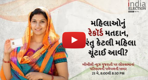 Youtube post by BBC News Gujarati: indian election 2019  મહિલાઓની સહભાગીદારી કેટલી? તારા ક્રિષ્નન સ્વામી, ઝાકિયા સોમાન, અદિતી રાવલ