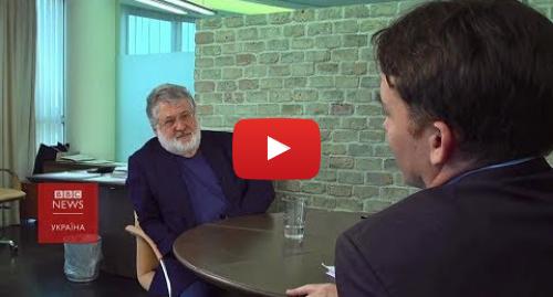 Youtube допис, автор: BBC News Україна: Українські вибори олігархів