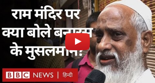 यूट्यूब पोस्ट BBC News Hindi: Ayodhya Verdict और Ram Mandir पर क्या बोले Varanasi के Muslims? (BBC Hindi)