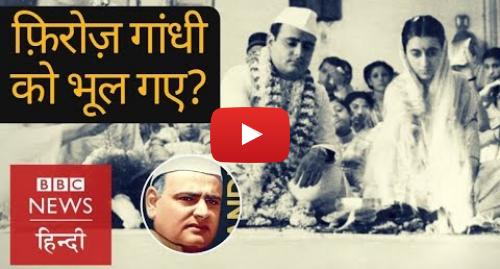 यूट्यूब पोस्ट BBC News Hindi: Feroze Gandhi  The Real Story. (BBC Hindi)