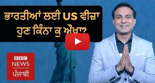 Youtube post by BBC News Punjabi: US H1-B visa  Will Indians' American dream become a pipedream? I BBC NEWS PUNJABI
