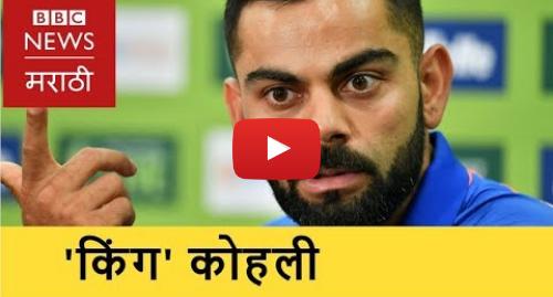Youtube post by BBC News Marathi: Is Virat Kohli Greater than Sachin Tendulkar? । विराट कोहली सचिनपेक्षा श्रेष्ठ आहे का?