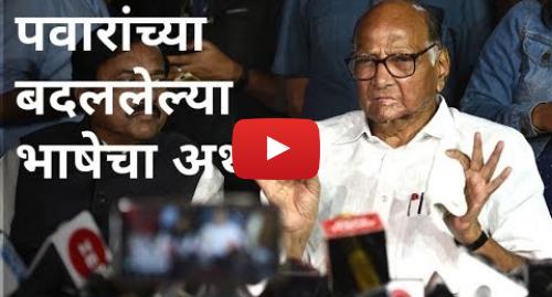 Youtube post by BBC News Marathi: शरद पवार यांची शिवसेनेसोबत सत्तास्थापनेची बदललेली भाषा काय दर्शवते?   Sharad Pawar on Shiv Sena Govt