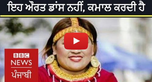 Youtube post by BBC News Punjabi: Differently abled- Dancer Sarita Thulung teaches the meaning of life | BBC News Punjabi