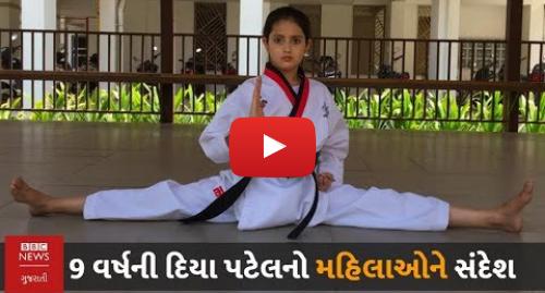 Youtube post by BBC News Gujarati: Gujarati Taekwondo 9 year old Girl Diya Patel    ગુજરાતી બાળકી દિયા પટેલનો ઇન્ટરવ્યૂ