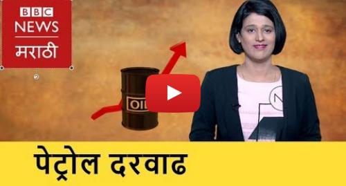 Youtube post by BBC News Marathi: How Petrol Prices are decided in India? पेट्रोलच्या किमतीचं गणित (BBC News Marathi)