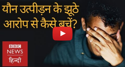 यूट्यूब पोस्ट BBC News Hindi: Sexual harassment  How to defend yourself against false charges? (BBC Hindi)
