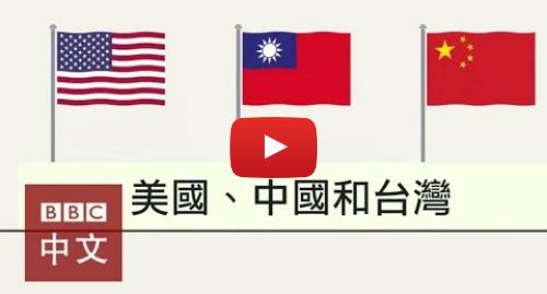 Youtube 用戶名 BBC中文网: 中、美、台這段關係為何那麼複雜?