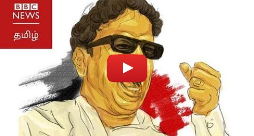 யூடியூப் இவரது பதிவு BBC News Tamil: தமிழர்களுக்காக துடித்தாரா? (அ) துரோகமிழைத்தாரா? – கருணாநிதியின் கதை | Karunanidhi story | BBC Tamil