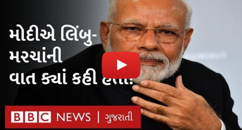 Youtube post by BBC News Gujarati: નરેન્દ્ર મોદીએ કહ્યું હતું, 'લીંબુ-મરચાં અંધશ્રદ્ધાની વાત'